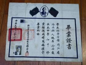 民国浙江省处州中学毕业证(丽水)