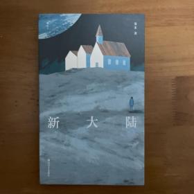 新大陆(作者签名本)