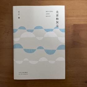 北京和灰尘(作者签名本 保真)