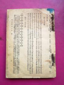 《增补渊海子平评注》一册5卷附新增万年历