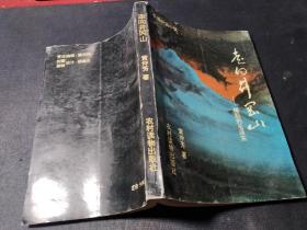 走向井冈山—崛起的毛泽东     作者签名