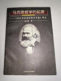 马克思哲学的起源:《1844年经济学哲学手稿》研究  赵兴良  签名