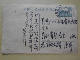 【1959—3,天安门邮资明信片】无锡寄常州