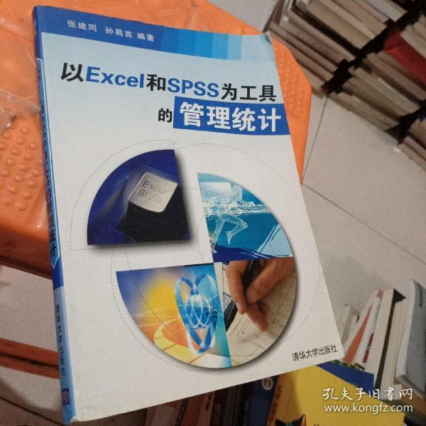 以Excel和SPSS为工具的管理统计