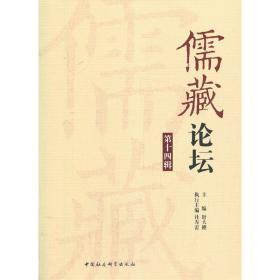 儒藏论坛-((第十四辑)) 舒大刚主编 中国社会科学出版社9787520361033正版全新图书籍Book