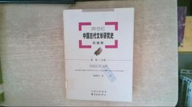20世纪中国古代文学研究史戏曲卷