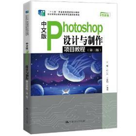 中文版Photoshop设计与项目教程