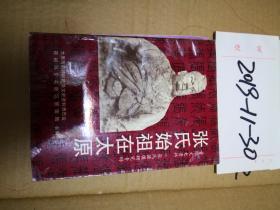 晋阳文史资料  第2辑张氏始祖在太原