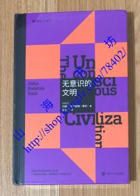 无意识的文明(现代人小丛书)The Unconscious Civilization 9787305220944
