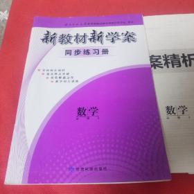 新教材新学案同步练习册  数学 必修3
