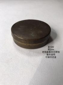 6/2cm约建国初567年代老铜盒粉盒印泥盒