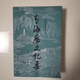 青海历史纪要(全一册)〈1987年青海初版发行〉