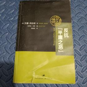 """反抗""""平庸之恶"""":《责任与判断》中文修订版"""