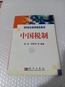 21世纪高等院校教材:中国税制