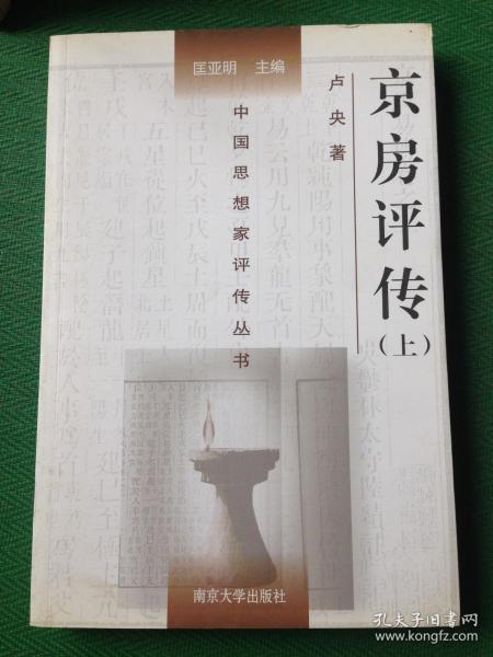 京房评传(上下册)