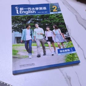 新一代大学英语(发展篇综合教程2智慧版)