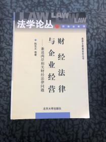 财经法律与企业经营 /陈长文 北京大学出版社