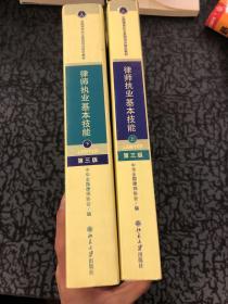 律师执业基本技能(下) /中华全国律师协会 北京大学出版社