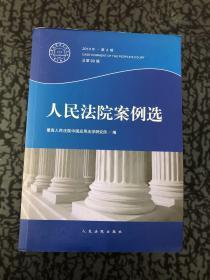 人民法院案例选(2014年第4辑 总第90辑) /最高人民法院中国应用