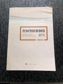 控权型检察制度研究 /蒋德海 人民出版社