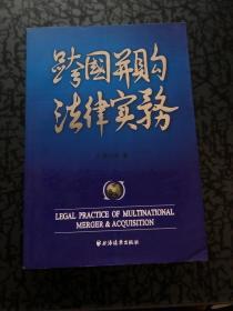 跨国并购法律实务 /李志强 上海远东出版社
