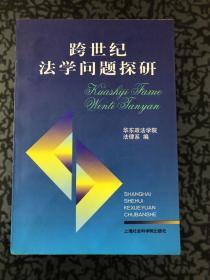 跨世纪法学问题探研 /华东政法学院法律系 上海社会科学院出版社