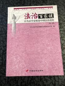 法治百家谈:百名法学家纵论中国法治进程.第二辑 /百名法学家百场