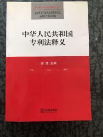 中华人民共和国专利法释义 /安建、全国人大常委会法制工作委员会
