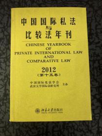 中国国际私法与比较法年刊(2012第15卷) /黄进、肖永平、刘仁山