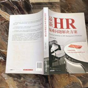 最新HR疑难问题解决方案 /左祥琦、许佳琦 法律出版社