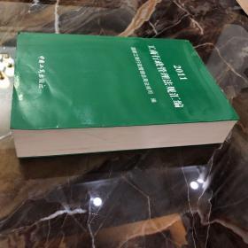 2011工商行政管理法规汇编 /国家工商行政管理总局法规司 中国工?