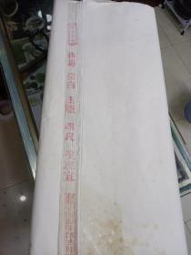 檀皮宣纸  80张(4尺)
