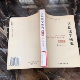 诉讼法学研究.第二卷 /中国政法大学诉讼法学研究中心 中国检察出