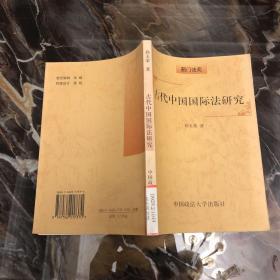 古代中国国际法研究 /孙玉荣 中国政法大学出版社