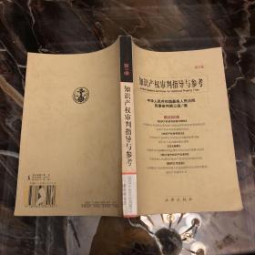 知识产权审判指导与参考 第2卷 /中华人民共和国最高人民法院民事