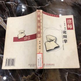 律师论辩学 /秦甫 人民法院出版社