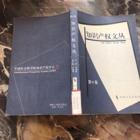 知识产权文丛(第九卷) /郑成思主编; 李明德 中国方正出版社