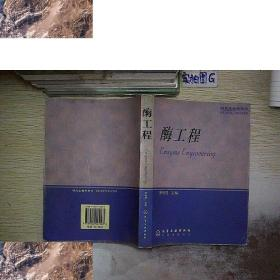 【现货】酶工程...  ........罗贵民  主编