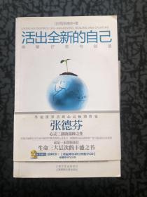 活出全新的自己:唤醒、疗愈与创造 /张德芬 上海锦绣文章出版社