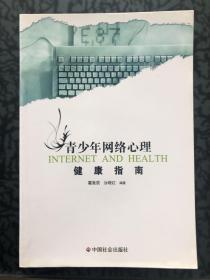 青少年网络心理健康指南 /霍美辰、汝晓红 中国社会出版社
