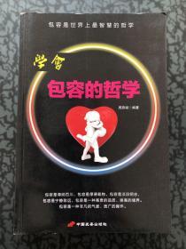 学会包容的哲学 /周燕樑 中国长安出版社