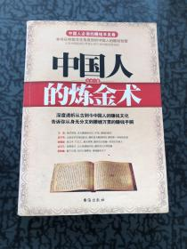 中国人的炼金术 /金龙 台海出版社