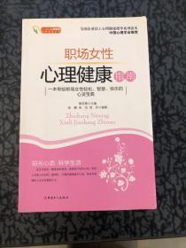 职场女性心理健康指南 /张鹏、吴洁、邹圻 中国工人出版社