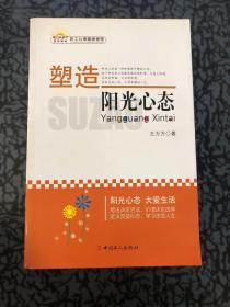 塑造阳光心态 /王万方 工人出版社