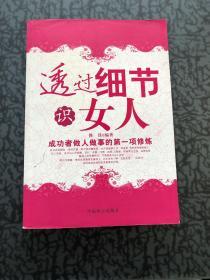 透过细节识女人 /修铁 中国致公出版社