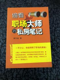 偷看职场大师的私房笔记 /[美]谢尔金 上海大学出版社