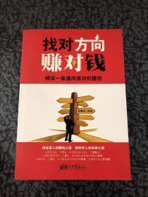 找对方向赚对钱 /王剑元 中国画报出版社