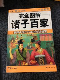 完全图解诸子百家:影响中国三千年的思想盛宴 /严超 南海出版公?