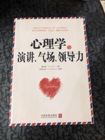 心理学与演讲、气场、领导力 /穆臣刚 中国法制出版社