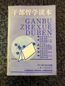 干部哲学读本 /中共上海市委宣传部 上海人民出版社